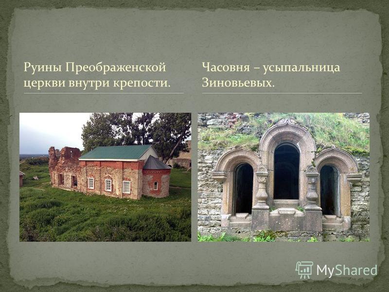 Руины Преображенской церкви внутри крепости. Часовня – усыпальница Зиновьевых.