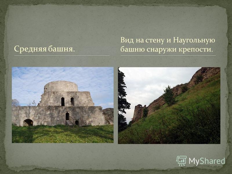 Средняя башня. Вид на стену и Наугольную башню снаружи крепости.