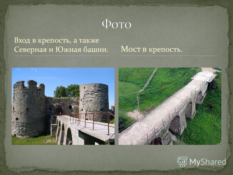 Вход в крепость, а также Северная и Южная башни. Мост в крепость.