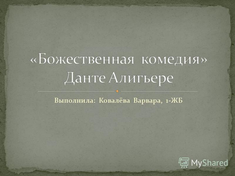 Выполнила: Ковалёва Варвара, 1-ЖБ
