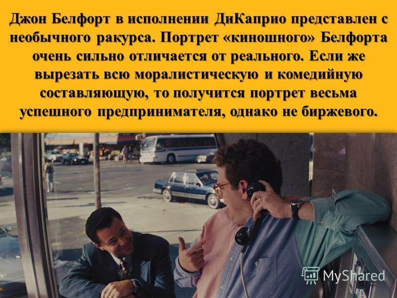 Через два года Джордан, окончательно избавившийся от зависимостей, появляется в рекламном ролике, в котором он рекламирует свои семинары, помогающие добиться сказочного финансового успеха. Во время первой записи ролика ФБР арестовывает Белфорта.