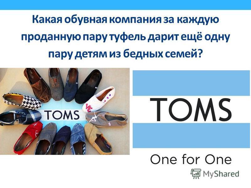 Какая обувная компания за каждую проданную пару туфель дарит ещё одну пару детям из бедных семей?