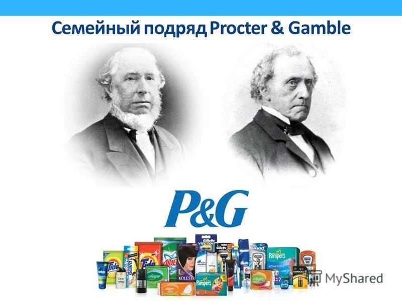 Семейный подряд Procter & Gamble