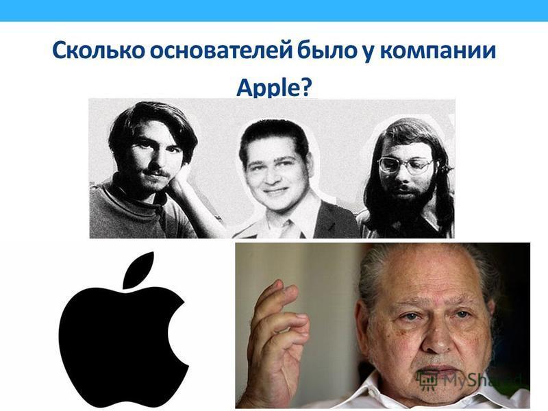 Сколько основателей было у компании Apple?