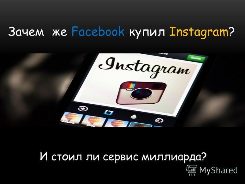 Зачем же Facebook купил Instagram? И стоил ли сервис миллиарда?