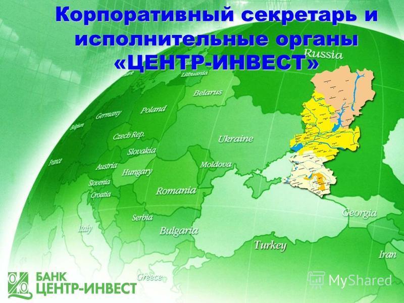 Корпоративный секретарь и исполнительные органы «ЦЕНТР-ИНВЕСТ»