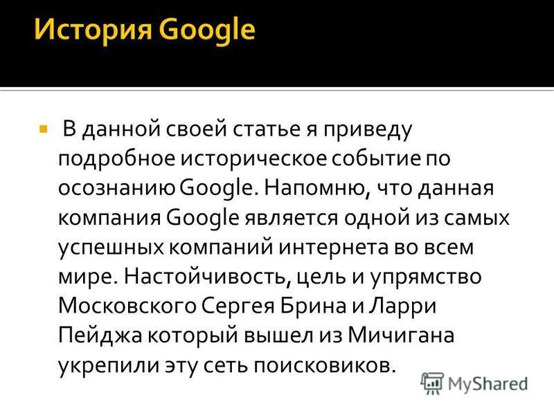 В данной своей статье я приведу подробное историческое событие по осознанию Googlе. Напомню, что данная компания Google является одной из самых успешных компаний интернета во всем мире. Настойчивость, цель и упрямство Московского Сергея Брина и Ларри