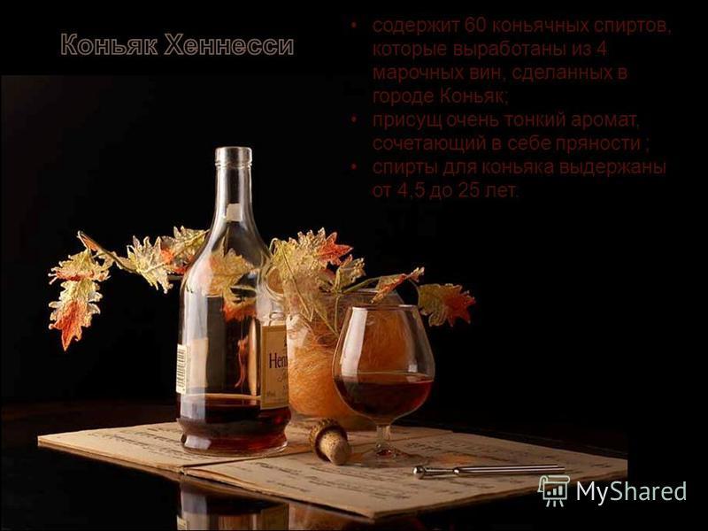 содержит 60 коньячных спиртов, которые выработаны из 4 марочных вин, сделанных в городе Коньяк; присущ очень тонкий аромат, сочетающий в себе пряности ; спирты для коньяка выдержаны от 4,5 до 25 лет.