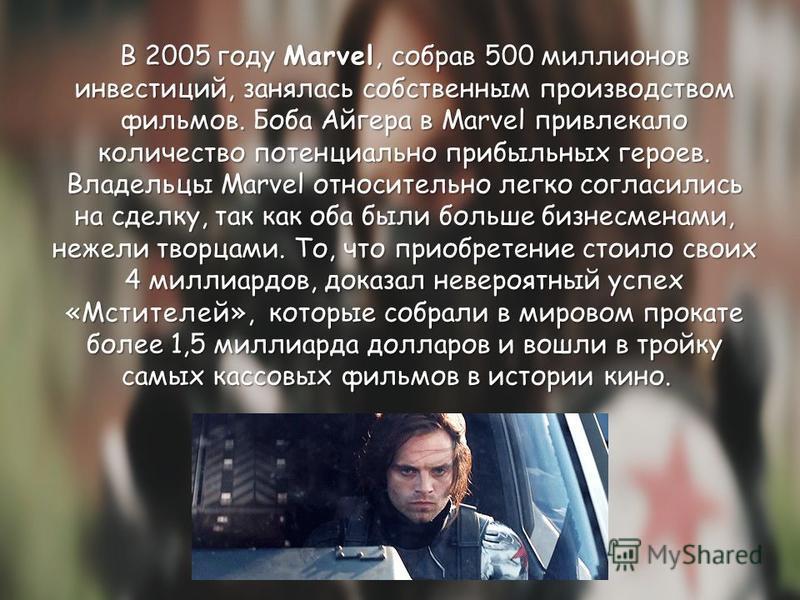 Ави Арад и Айк Перлмуттер начали продавать лицензии на использование популярных персонажей Marvel. Идея заключалась в том, чтобы супергерои вселенной Marvel вышли за пределы обычной для себя подростковой аудитории и стали общеизвестными. Параллельно
