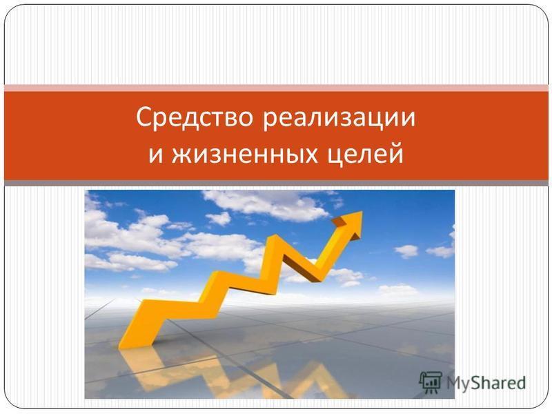 Средство реализации и жизненных целей