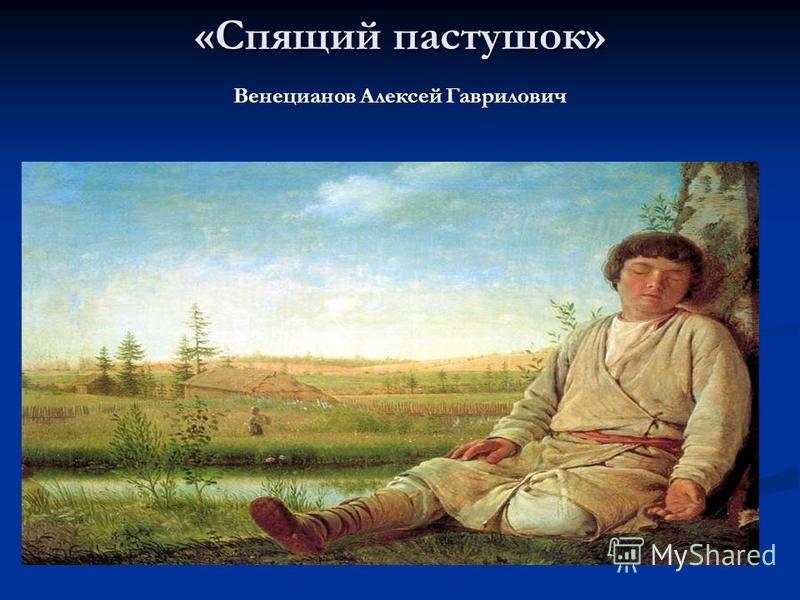 «Спящий пастушок» «Спящий пастушок» Венецианов Алексей Гаврилович