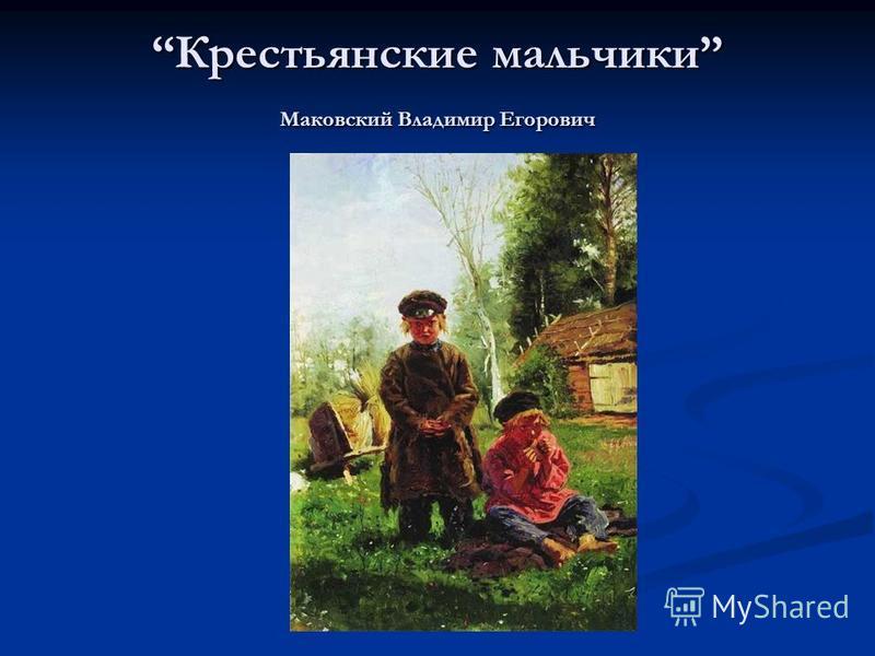 Крестьянские мальчики Маковский Владимир Егорович Крестьянские мальчики Маковский Владимир Егорович