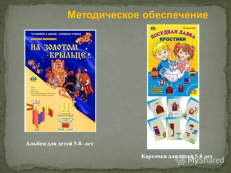 Методическое обеспечение Карточки для детей 5-8 лет Альбом для детей 5-8- лет