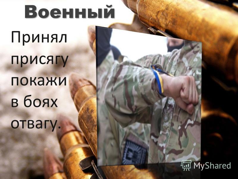 Военный 1 Принял присягу покажи в боях отвагу.