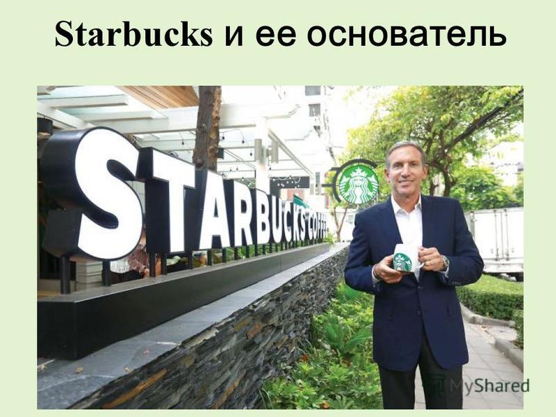 Starbucks и ее основатель