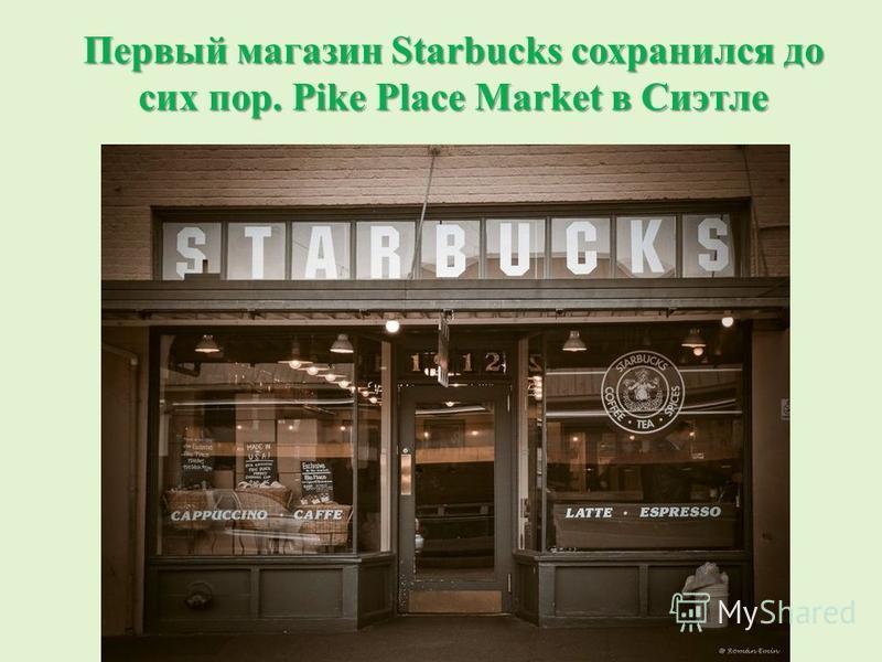 Первый магазин Starbucks сохранился до сих пор. Pike Place Market в Сиэтле