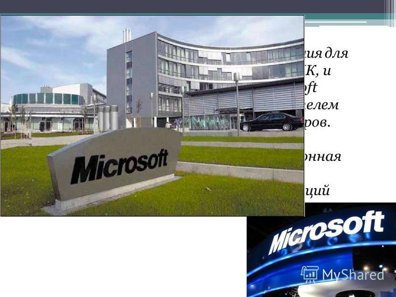 Microsoft Corporation - один из крупнейших производителей программного обеспечения для компьютеров, мобильных телефонов, КПК, и другой вычислительной техники. Microsoft Corporation также является производителем аксессуаров для персональных компьютеро