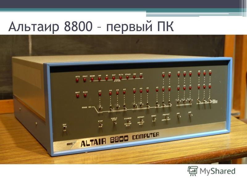 Альтаир 8800 – первый ПК