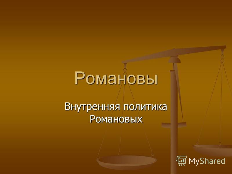Романовы Внутренняя политика Романовых