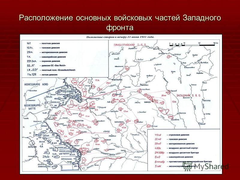 Расположение основных войсковых частей Западного фронта