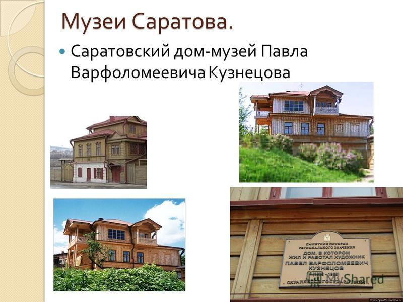 Музеи Саратова. Саратовский дом - музей Павла Варфоломеевича Кузнецова