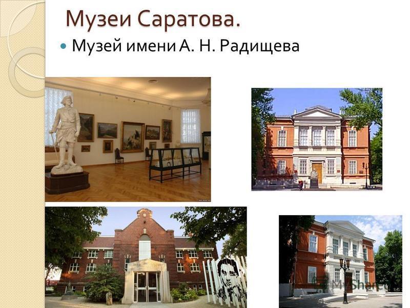 Музеи Саратова. Музей имени А. Н. Радищева