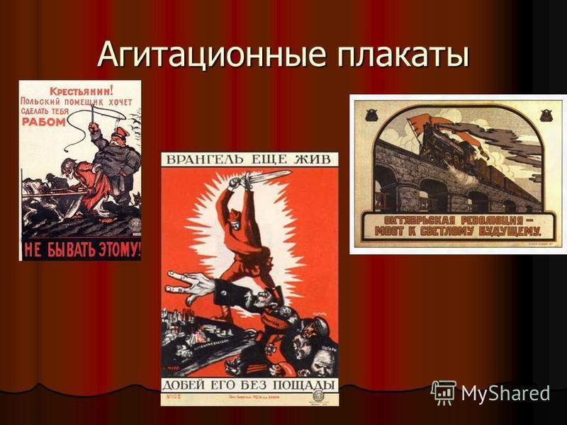 Агитационные плакаты