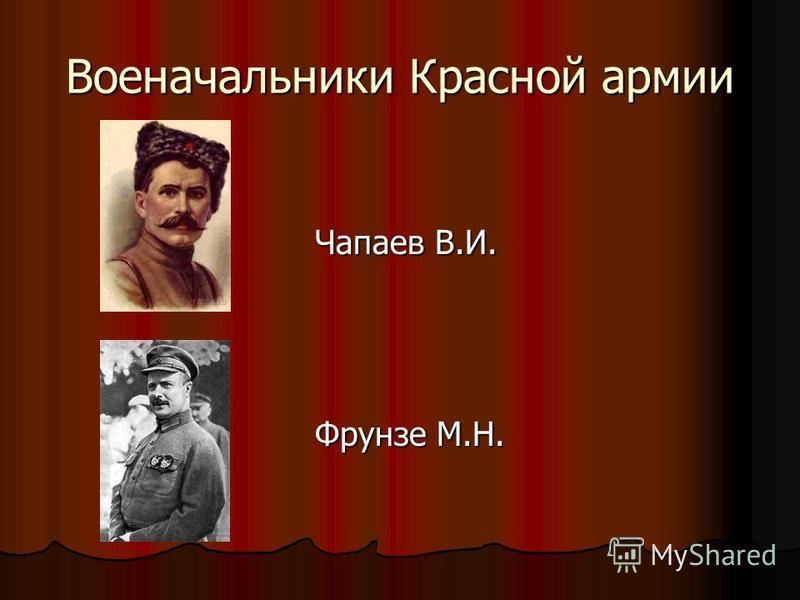 Военачальники Красной армии Чапаев В.И. Фрунзе М.Н.