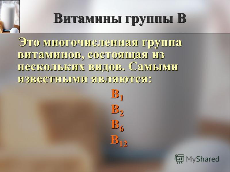 Витамины группы В Это многочисленная группа витаминов, состоящая из нескольких видов. Самыми известными являются: В1 В2 В6 В12