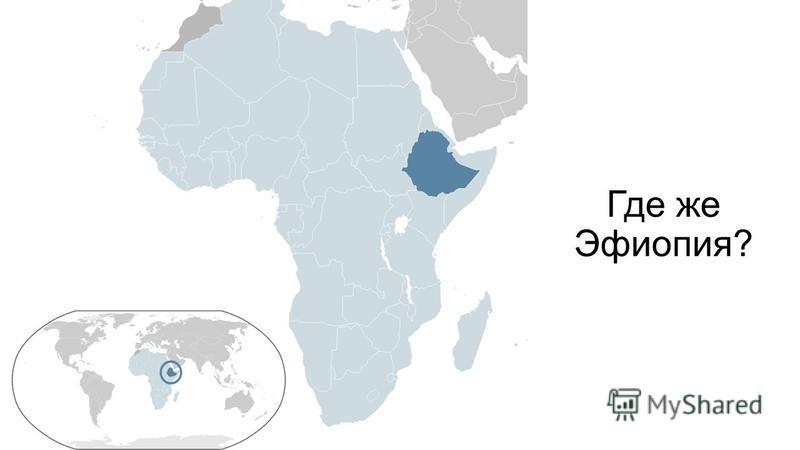Где же Эфиопия?