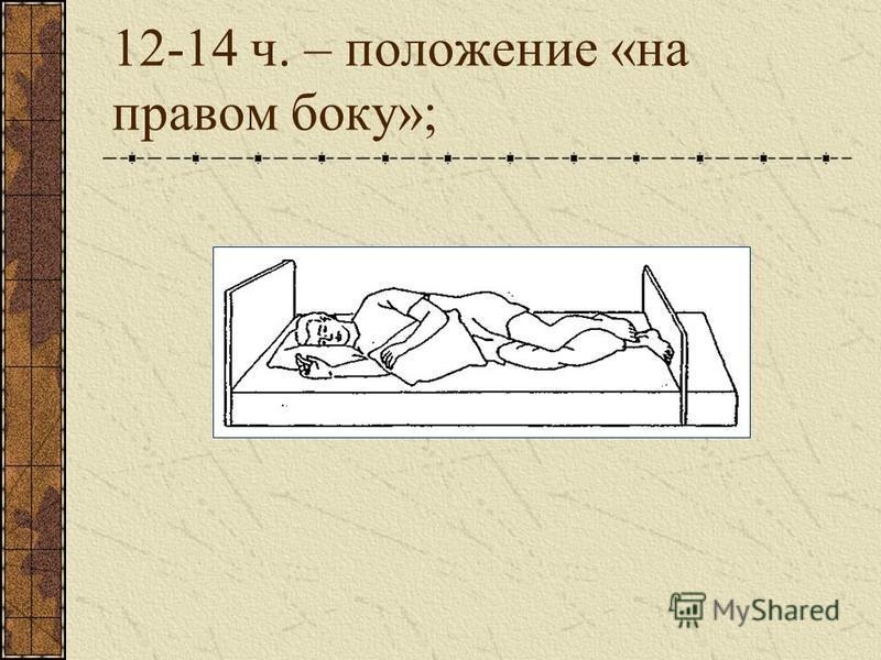 12-14 ч. – положение «на правом боку»;