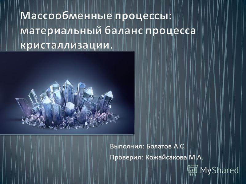 Выполнил : Болатов А. С. Проверил : Кожайсакова М. А.