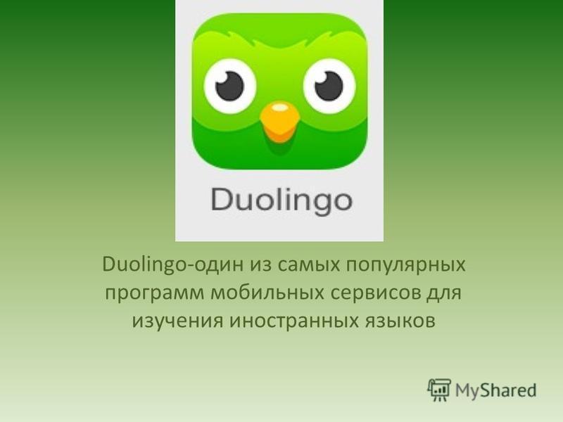 Duolingo-один из самых популярных программ мобильных сервисов для изучения иностранных языков