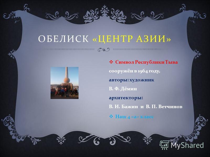 ЭКСКУРСИЯ «Родной Кызыл»