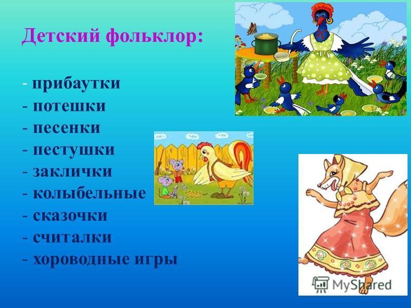 Детский фольклор: - прибаутки - потешки - песенки - пестушки - заклички - колыбельные - сказочки - считалки - хороводные игры
