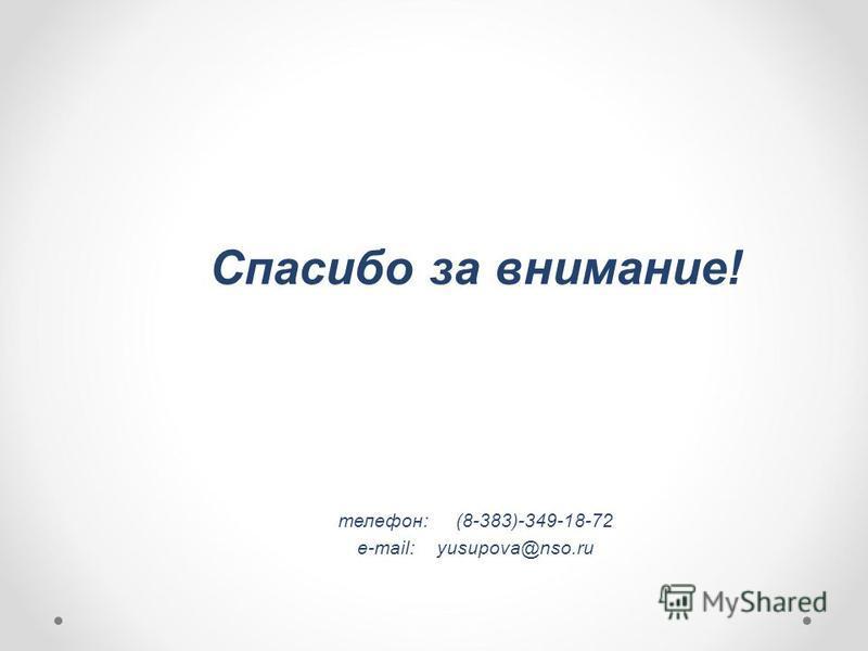 Спасибо за внимание! телефон: (8-383)-349-18-72 e-mail: yusupova@nso.ru