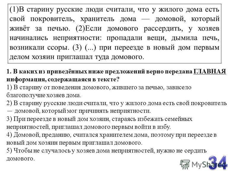 (1)В старину русские люди считали, что у жилого дома есть свой покровитель, хранитель дома домовой, который живёт за печью. (2)Если домового рассердить, у хозяев начинались неприятности: пропадали вещи, дымила печь, возникали ссоры. (3) (...) при пер