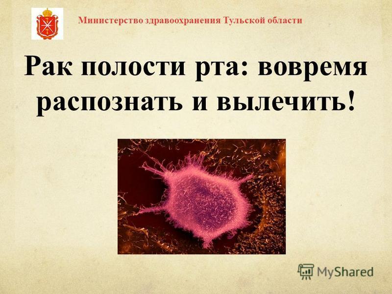 Рак полости рта: вовремя распознать и вылечить! Министерство здравоохранения Тульской области