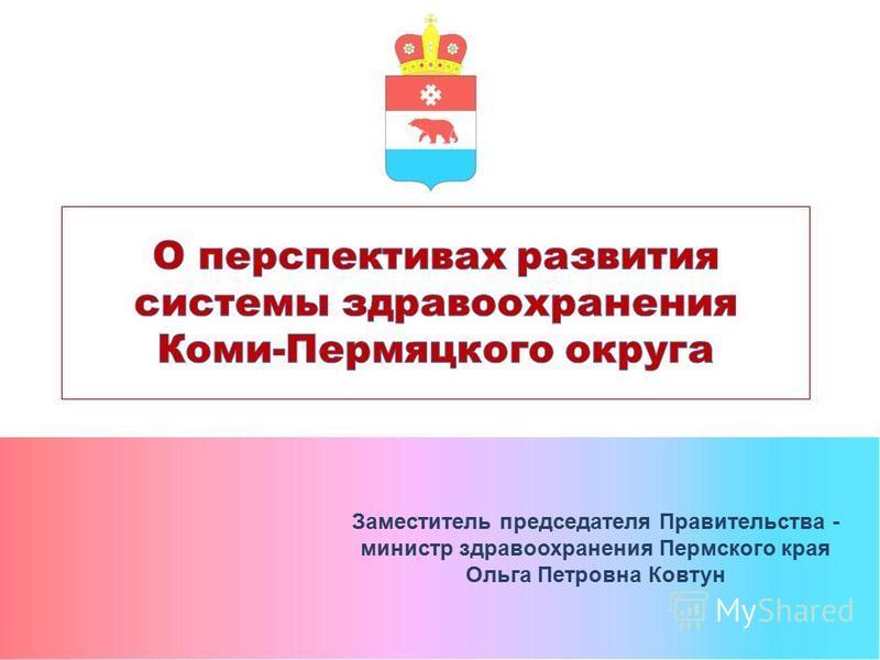 Заместитель председателя Правительства - министр здравоохранения Пермского края Ольга Петровна Ковтун