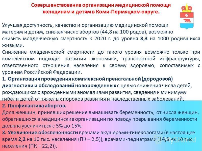 Совершенствование организации медицинской помощи женщинам и детям в Коми-Пермяцком округе. Улучшая доступность, качество и организацию медицинской помощи матерям и детям, снижая число абортов (44,8 на 100 родов), возможно снизить младенческую смертно