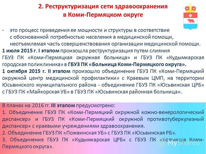 2. Реструктуризация сети здравоохранения в Коми-Пермяцком округе -это процесс приведения ее мощности и структуры в соответствие с обоснованной потребностью населения в медицинской помощи, неотъемлемая часть совершенствования организации медицинской п