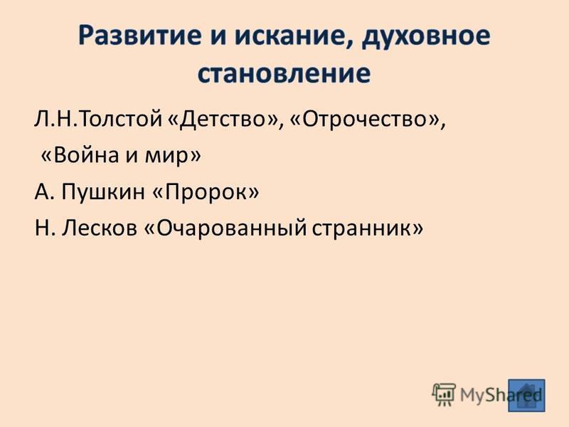 Л.Н.Толстой «Детство», «Отрочество», «Война и мир» А. Пушкин «Пророк» Н. Лесков «Очарованный странник»