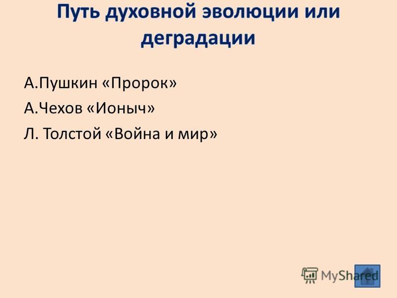 А.Пушкин «Пророк» А.Чехов «Ионыч» Л. Толстой «Война и мир»