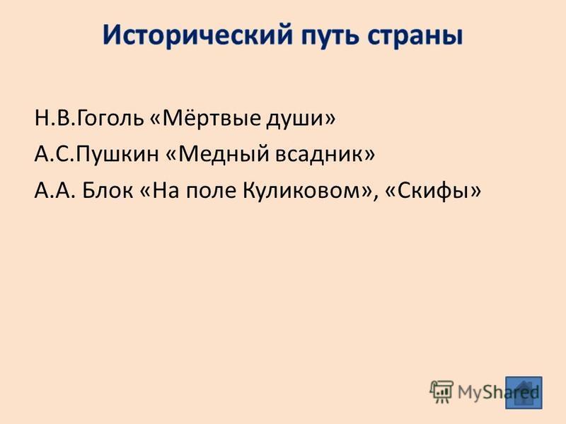 Н.В.Гоголь «Мёртвые души» А.С.Пушкин «Медный всадник» А.А. Блок «На поле Куликовом», «Скифы»