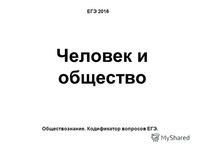 ЕГЭ 2016 Человек и общество Обществознание. Кодификатор вопросов ЕГЭ.