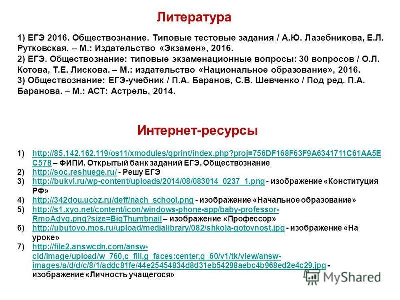Интернет-ресурсы 1)http://85.142.162.119/os11/xmodules/qprint/index.php?proj=756DF168F63F9A6341711C61AA5E C578 – ФИПИ. Открытый банк заданий ЕГЭ. Обществознаниеhttp://85.142.162.119/os11/xmodules/qprint/index.php?proj=756DF168F63F9A6341711C61AA5E C57