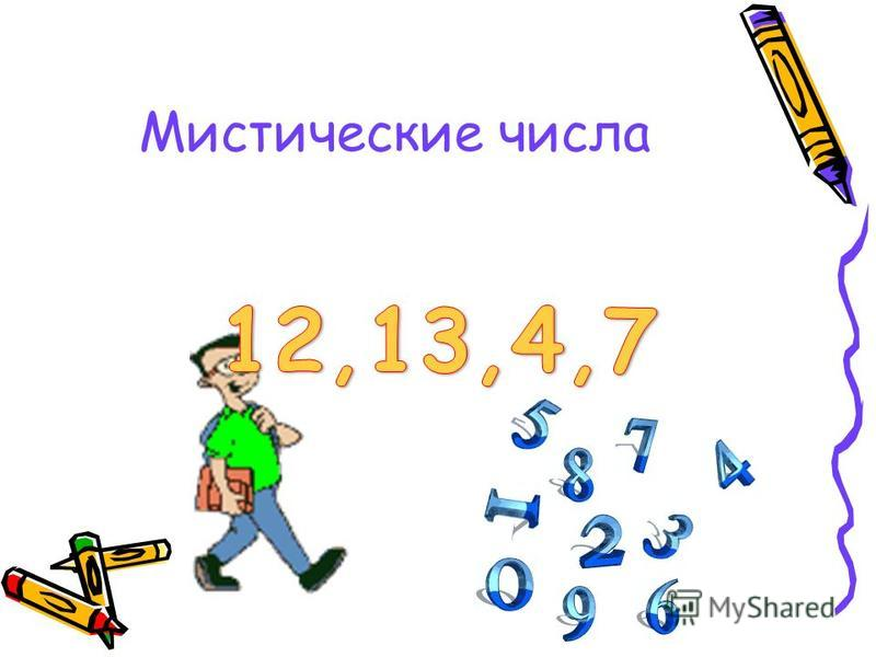 Мисетические числа