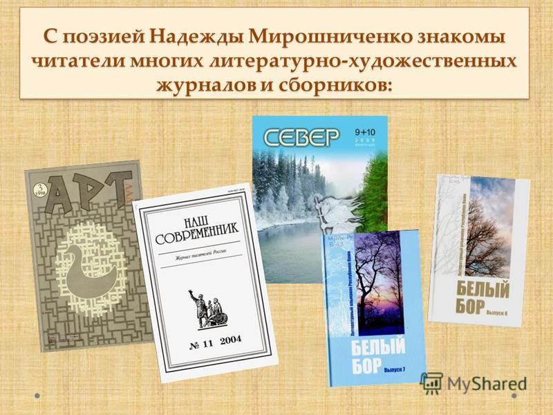 С поэзией Надежды Мирошниченко знакомы читатели многих литературно-художественных журналов и сборников: