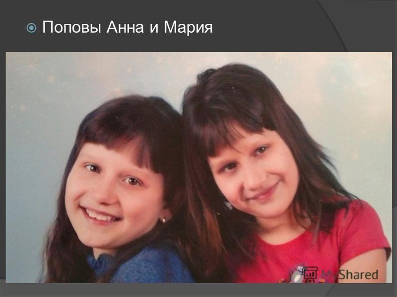 Поповы Анна и Мария