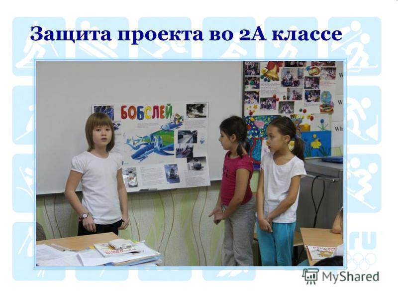 Защита проекта во 2А классе